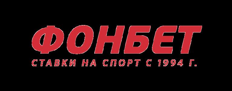 фонбет новый сайт регистрация