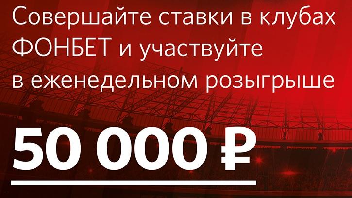 50000 рублей каждую неделю от букмекерской конторы Фонбет